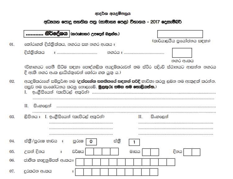 OL-2017-Exam-Application