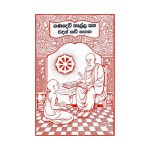 Vadan-Kavi-Potha-front page cover