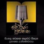 Swarna Pusthaka Sammana Award Nominations 2017