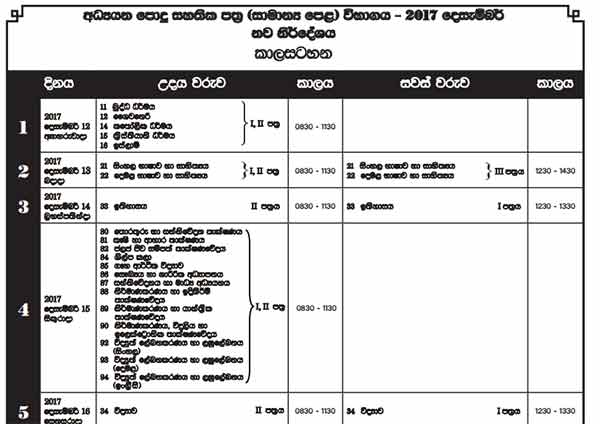 Download O/L 2017 Time Table. Exam from 12-21 Dec.