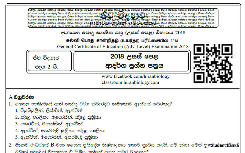 Download A/L 2018 Model Papers