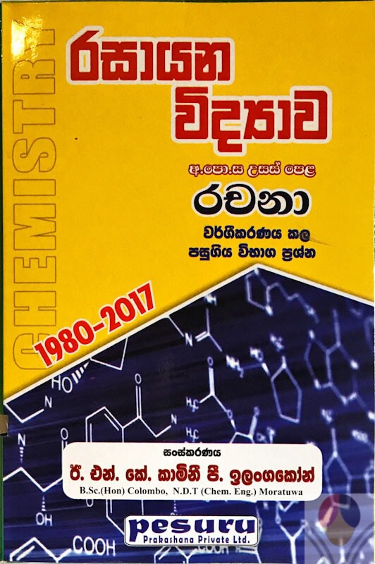 A/L Chemistry Essay Classified Exam Past Papers 1980-2017