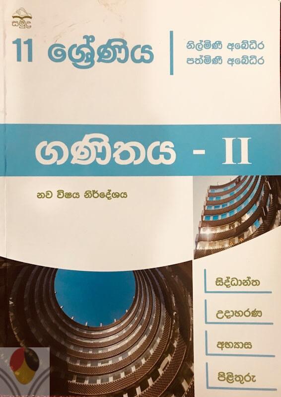 Mathematics 2 grade 11 O/L