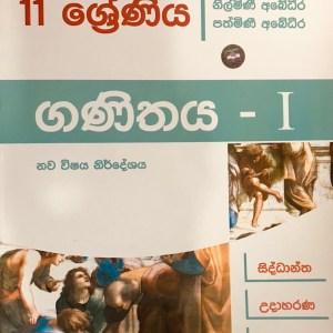 Mathematics O Level 1