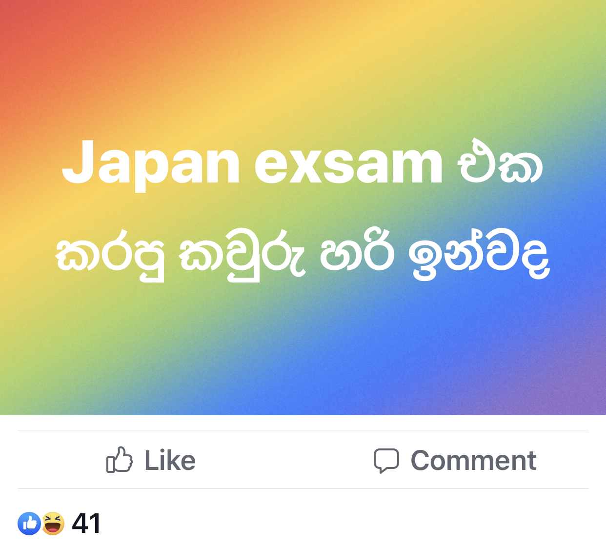 The Japanese Language NAT-TEST in Sri Lanka
