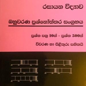 AL Chemistry MCQ Jayathilake (1)