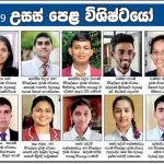 2019-AL-Island-first-best-students