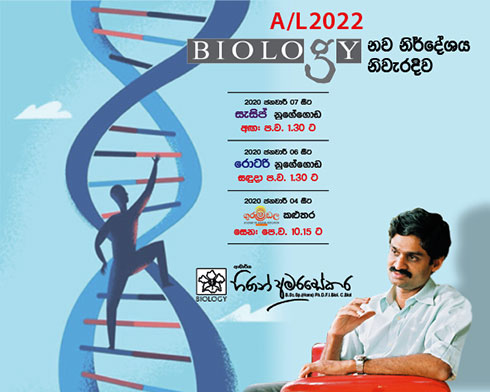 2022 a level biology hiran amarasekera classes