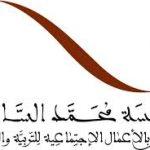 istihqaq-students-ma