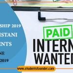 FFC INTERNSHIP 2019 FOR PAKISTANI STUDENTS – PAID INTERNSHIP