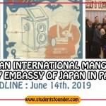 13thInternational-MANGA-Award2019