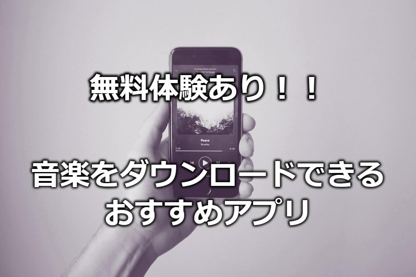 【無料体験あり】音楽をダウンロードして聴けるおすすめアプリ9選