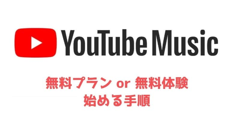 Youtube Musicの始め方!手順は超簡単【iPhone・Android】