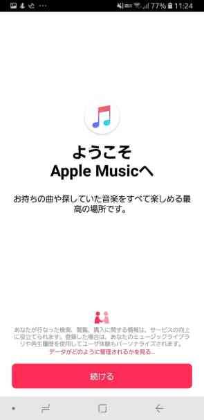AndroidでApple Musicを使う手順