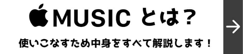 Apple Musicとは?