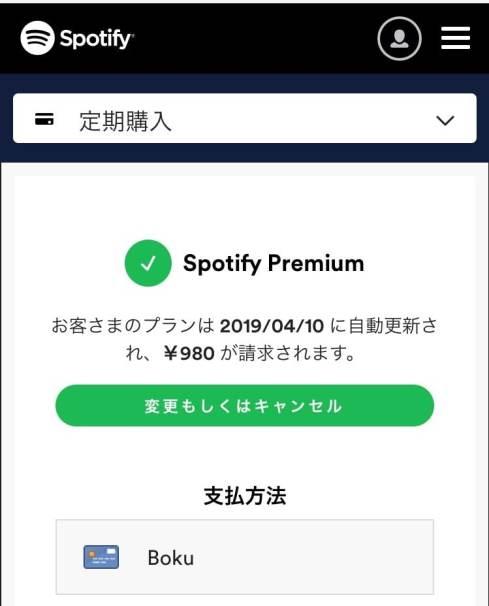 Spotifyの解約方法