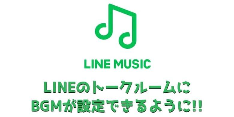 LINEに新機能「トークBGM」が登場!LINE MUSICの無料でOK!
