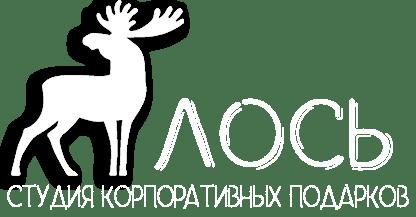 """Студия корпоративных подарков """"Лось"""""""