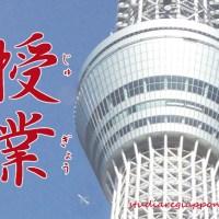 Mini-corso - Pillole di Giapponese
