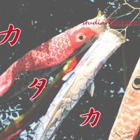Imparare il katakana