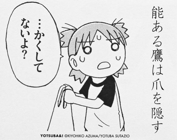 Nou aru taka wa tsume wo kakusu - Yotsuba&!