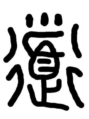 etimologia-horror-kanji-michi-dou-02