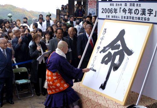 inochi - kotoshi no kanji