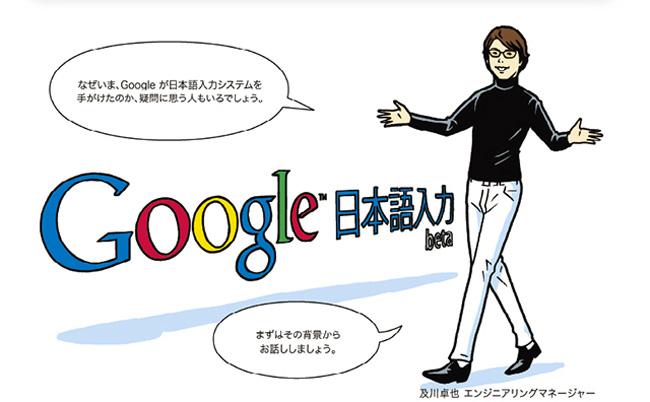google ime comic1