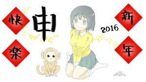 buon anno della scimmia