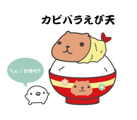 Kapibara-san Capibara (6)