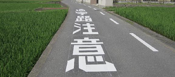 tsuugakuro chuui 03