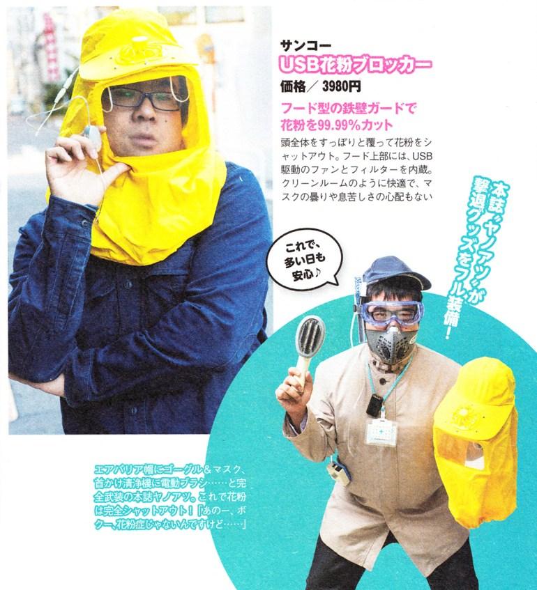 stranezze giapponesi primavera tempo di allergie (21)