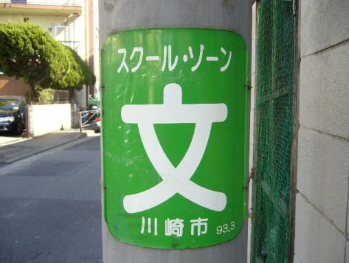 tsuugakuro bun sign (6)