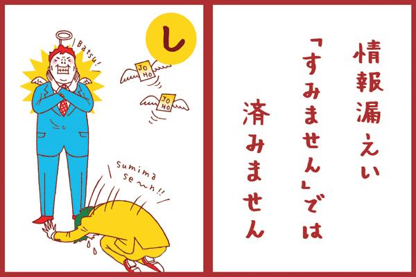 cosa-significa-sumimasen-dewa-sumimasen