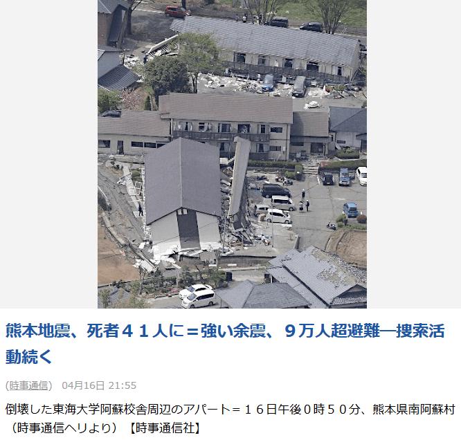 Kumamoto jishin, edifici (3)