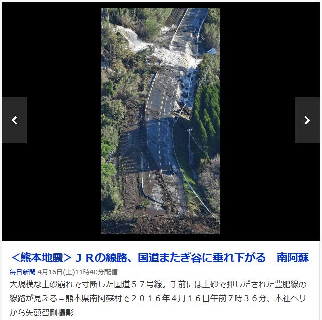 kumamoto jishin, ferrovia (1)