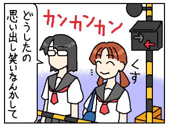 parole forti omoidashiwarai