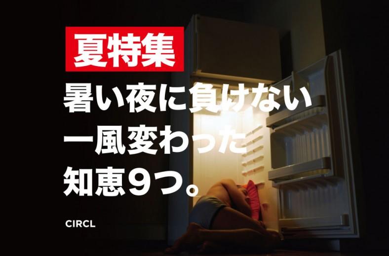 vocaboli-a-qualcuno-piace-caldo-atsui-yoru-01