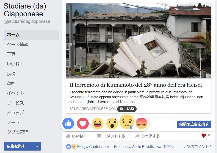 vocaboli-imparare-con-facebook-reazioni-di-facebook-4-kanashii-ne