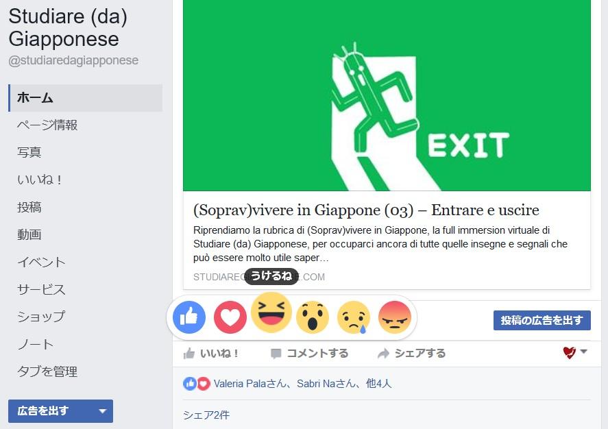 vocaboli-imparare-con-facebook-reazioni-di-facebook-6-ukeru-ne