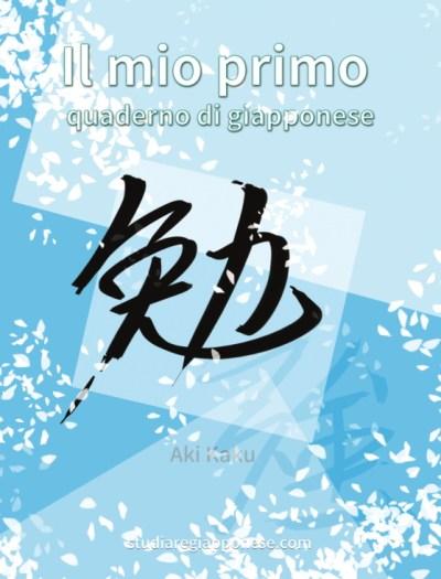 il-mio-primo-quaderno-di-giapponese