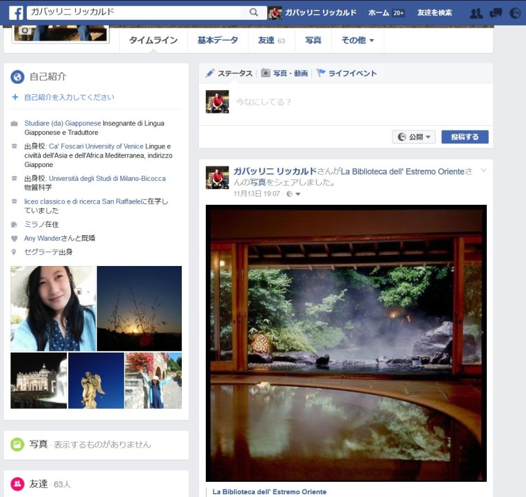 Facebook profilo giapponese