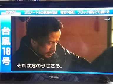 Un Buongiorno da Samurai (4)