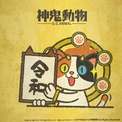 La febbre del sabato Reiwa animali (10)