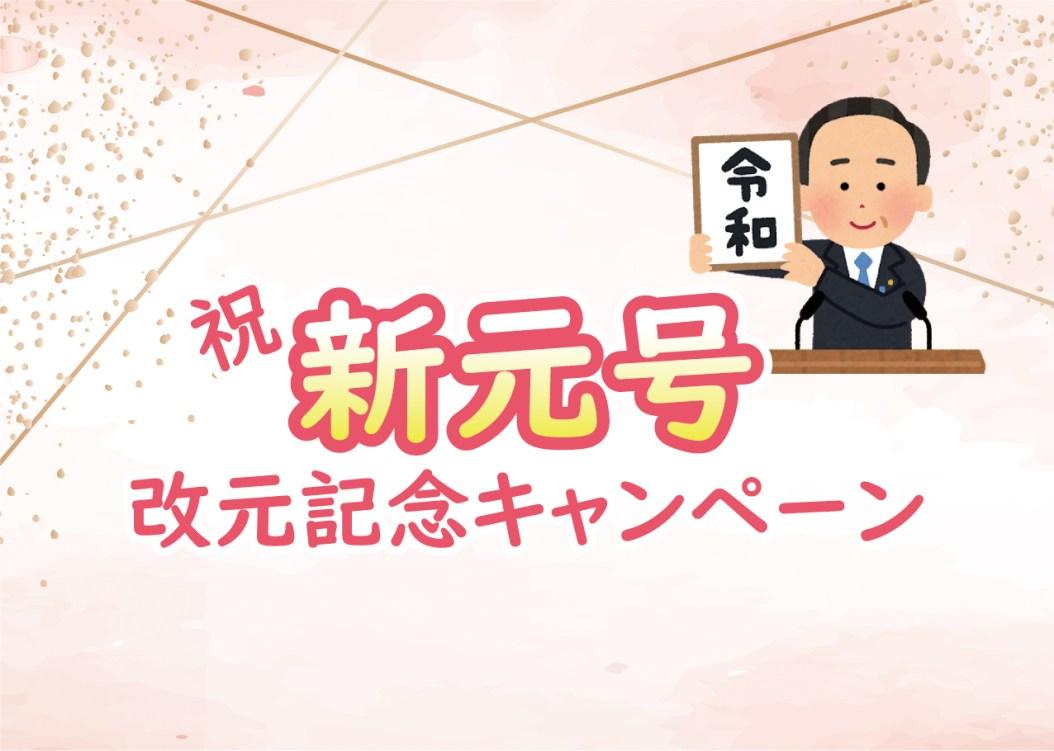改元記念キャンペーン2