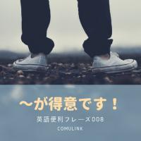 Jouzu e l'arte di vantarsi in giapponese