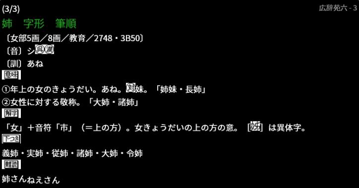Che dizionari online di giapponese usare 03