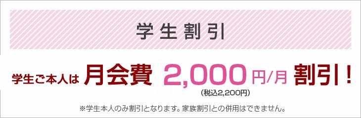 学生割引2000円