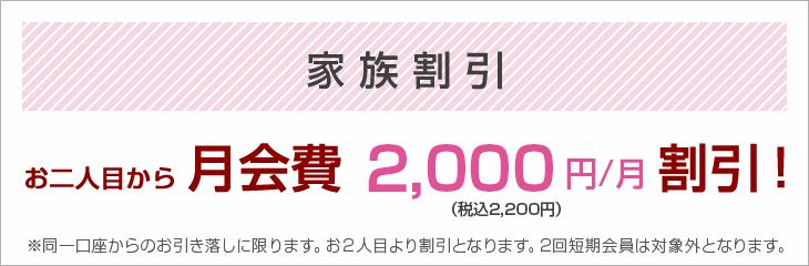 家族割引2000円(月2回を除く)