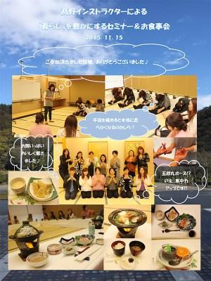 「暮らし」を豊かにするセミナー&お食事会☆2015.11.15☆報告POP